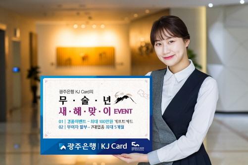 광주은행 KJ카드, '무술년 새해맞이 무이자할부 이벤트'