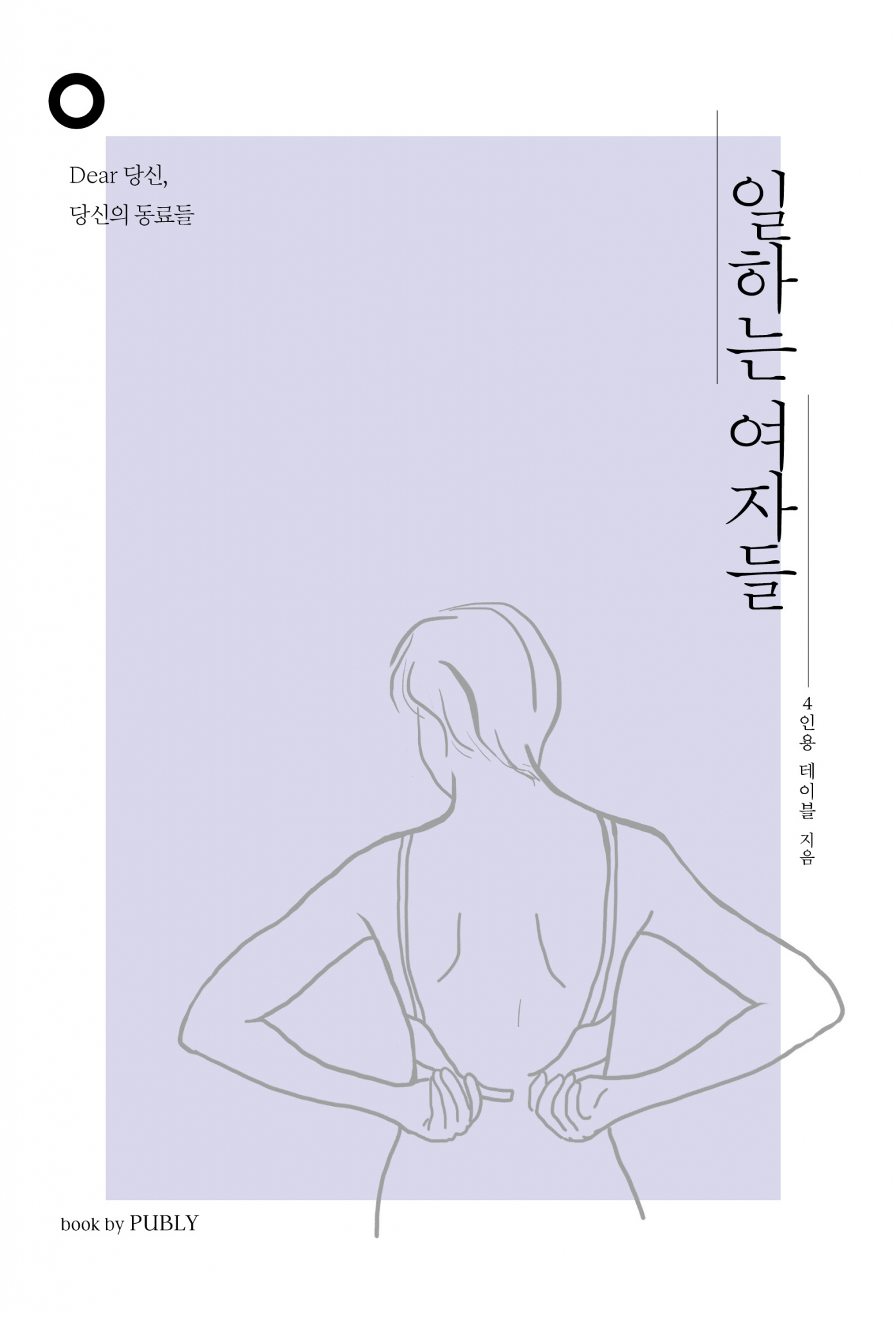 [새책] 워킹우먼들의 솔직 담백한 '사회생활 분투기'