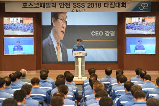포스코 2018 안전SSS다짐대회. /사진=포스코 제공