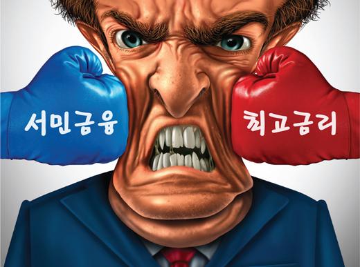 [최고금리 인하의 역설] ②'알맹이 빠진' 서민금융 지원