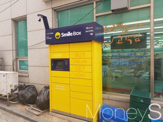 GS25연신내점 앞에 설치된 무인택배함 스마일박스./사진=김정훈 기자