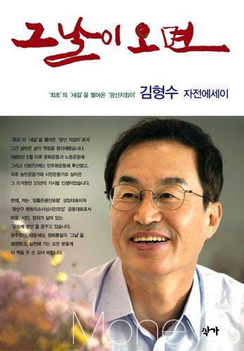 김형수 광산구 소녀상 시민모임 대표, '그날이 오면' 출판기념회