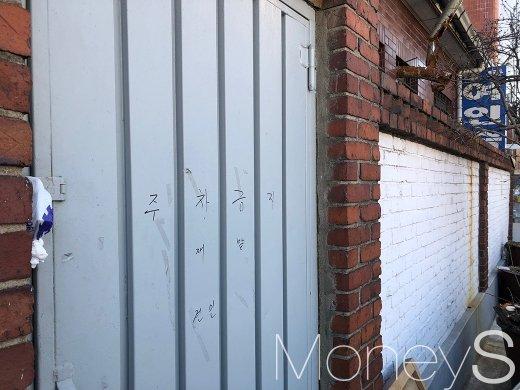 24일 서울 용산의 한 쪽방촌 숙박업소 비상구가 자물쇠로 굳게 잠겨있다. /사진=박흥순 기자