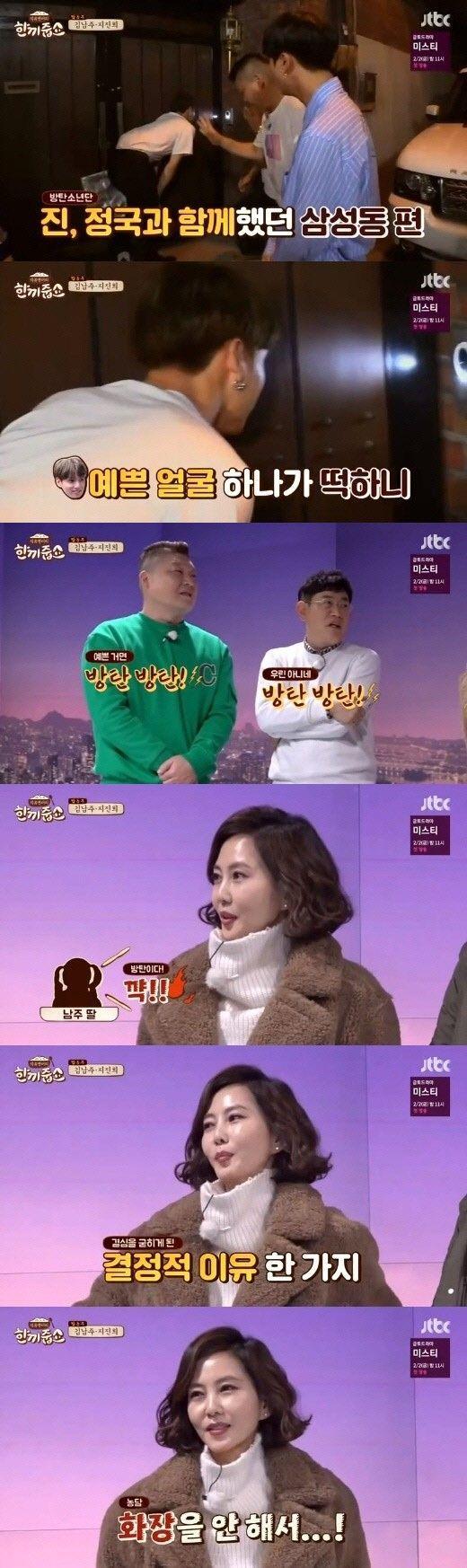/사진=JTBC '한끼줍쇼' 캡처
