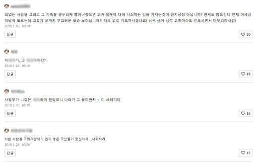 '고문조작 유죄판결' 여상규 의원 SNS에 비난 쇄도