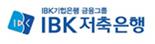 IBK저축은행, 내달까지 '연말정산 지원서비스 창구' 운영