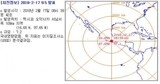 멕시코 지진/사진=기상청 홈페이지 캡처