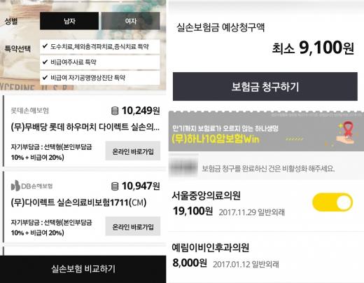 레몬클립 실손보험상품 비교 및 청고 가능 실손보험료 표시 화면./사진=레몬클립 앱 캡처