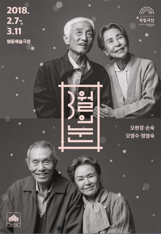 연극 <3월의 눈> /사진=명동예술극장