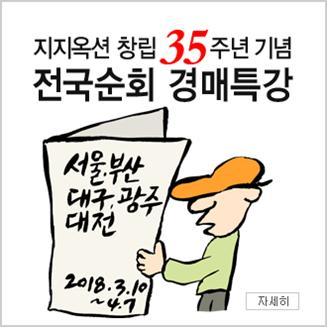 지지옥션, 내달 10일 광주서 창립 35주년 기념 경매 특강