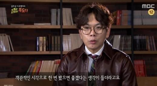 김태호 PD./사진=MBC 캡쳐