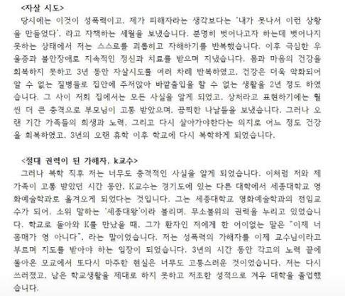 /사진=성폭력반대연극인행동 페이스북 캡처