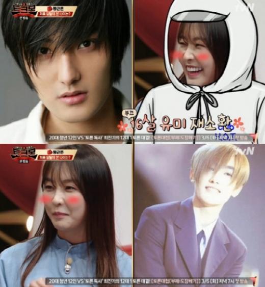 토크몬 정유미. /사진=tvN 방송캡처