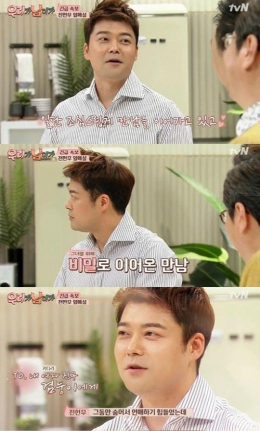 전현무 한혜진. /사진=tvN '우리가 남이가' 방송캡처