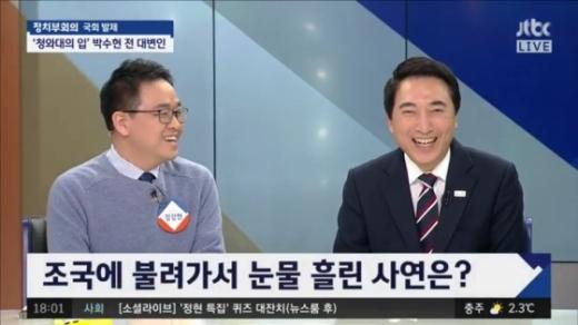 /사진=JTBC '정치부회의' 캡처