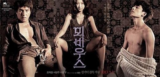영화 '뫼비우스' 포스터
