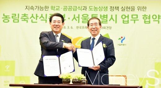 [머니S포토] 서울시-농식품부, 공공급식-도농상생 정책실현 '맞손'