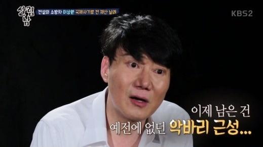 소방차 이상원 파산. /사진=KBS 방송캡처