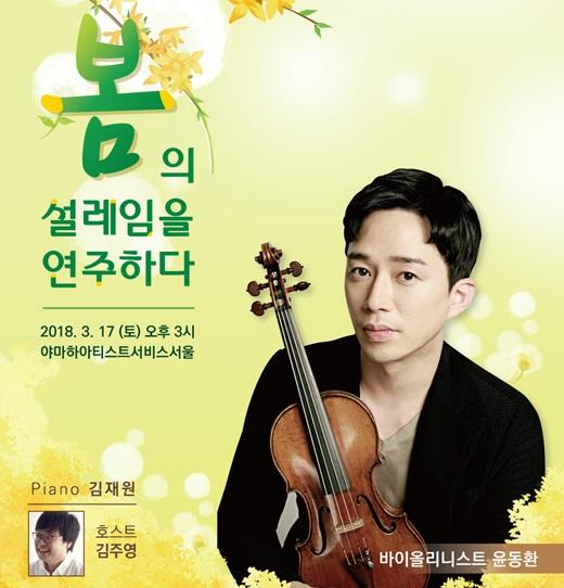 현대약품, 제105회 아트엠콘서트 '윤동환 바이올린 독주회' 개최