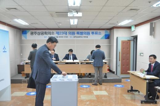 광주상의, 의원·특별의원 90명 선출… 차기 회장 선거 본격화
