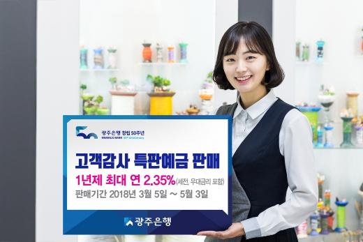 창립 50돌 광주은행, 연 최대2.35% '고객감사 특판예금' 판매