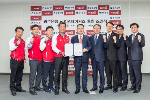 조계현 기아타이거즈 단장(왼쪽 네번째)과 송종욱 광주은행장(왼쪽 다섯번째)