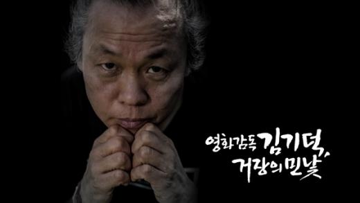 김기덕 감독. /사진=MBC 'pd수첩' 방송화면 캡처