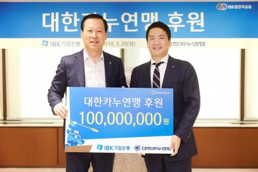 을지로 본점에서 김도진 기업은행장(왼쪽)과 김용빈 대한카누연맹회장이 후원금 전달식을 마치고 기념촬영하고 있는 모습./사진=기업은행