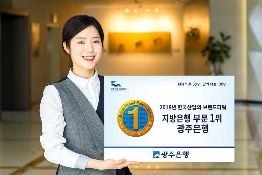 광주은행, '한국산업 브랜드파워' 지방은행 1위에 선정
