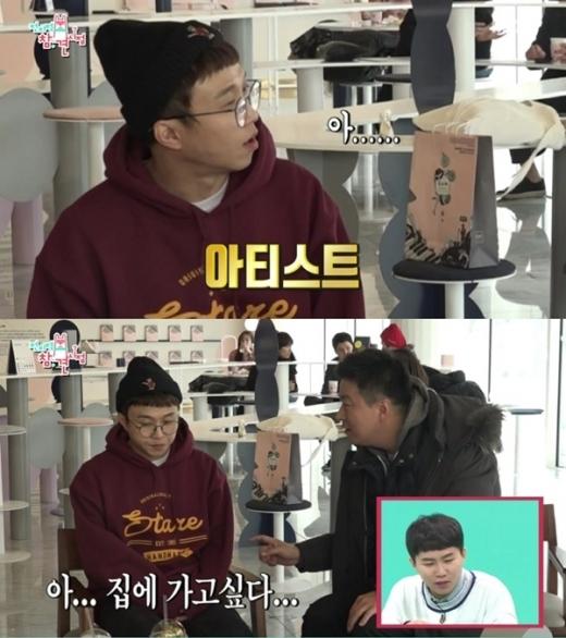 MBC 예능 프로그램  '전지적 참견 시점' 방송화면. /사진=방송화면 캡처