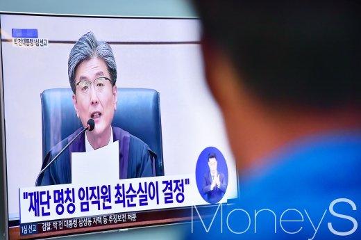 """[머니S포토] 박근혜 1심 선고, """"재단명칭 최순실이 결정"""""""