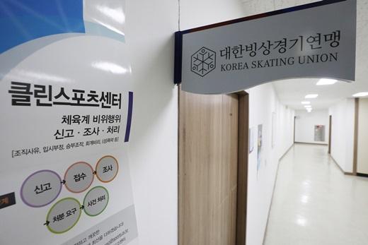 대한빙상경기연맹./사진=뉴스1
