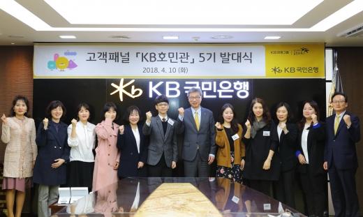 KB국민은행은 10일, 서울 여의도 본점에서 '제5기 KB호민관' 발대식을 개최했다고 밝혔다. (오른쪽 첫번째)이환주 KB국민은행 개인고객그룹 대표, 오른쪽 6번째 허인 KB국민은행장./사진=KB국민은행