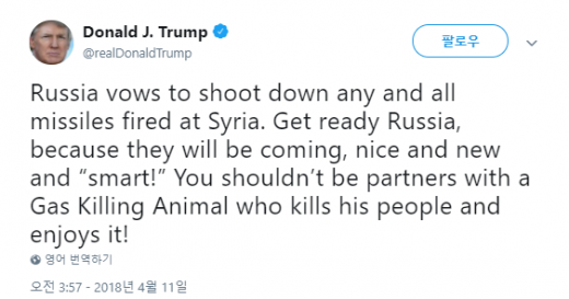/사진=도널드 트럼프 미국 대통령 트위터 캡처