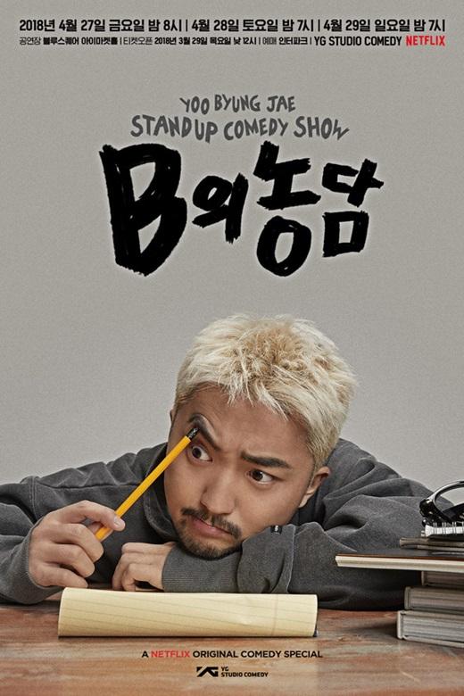 유병재 'B의 농담' 포스터. /사진=YG 엔터테인먼트 제공