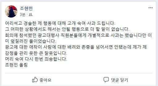 /사진=조현민 대한항공 전무 페이스북 캡처