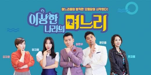 지난 12일 방송된 MBC '이상한 나라의 며느리'에서는 개그맨 김재욱의 아내 박세미가 시댁을 가는 모습이 공개됐다. /사진=MBC 홈페이지 캡처