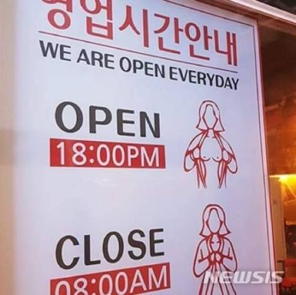 대구의 한 음식점에서 여성을 성적으로 비하하는 영업시간 안내판을 고발하는 게시물이 사회관계망서비스(SNS)를 통해 퍼지고 있다. /사진=뉴시스