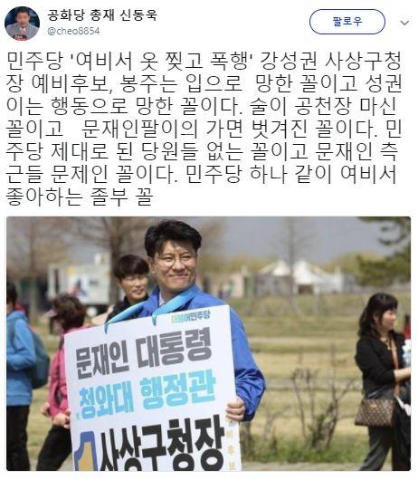 강성권 사상구청장 더불어민주당 예비후보가 만취상태로 선거캠프 관계자를 폭행하여 체포된 가운데 신동욱 공화당 총재가 입장을 밝혔다. /사진=신동욱 트위터 캡처
