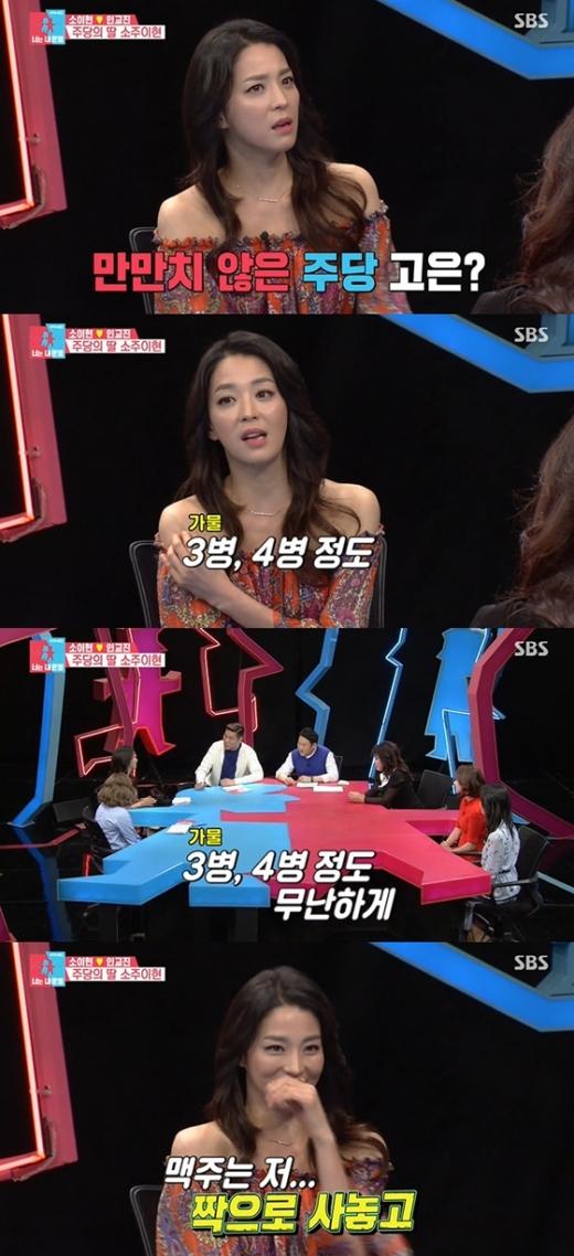 배우 한고은/사진=SBS '동상이몽 시즌2 - 너는 내 운명' 방송화면 캡처