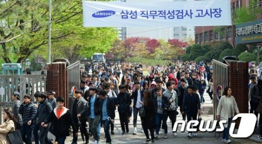 삼성 그룹이 26일 'GSAT' 결과를 발표했다.지원자는 삼성 채용홈페이지에서 GSAT(삼성그룹 직무적성검사) 결과를 확인할 수 있다. /사진=뉴스1DB