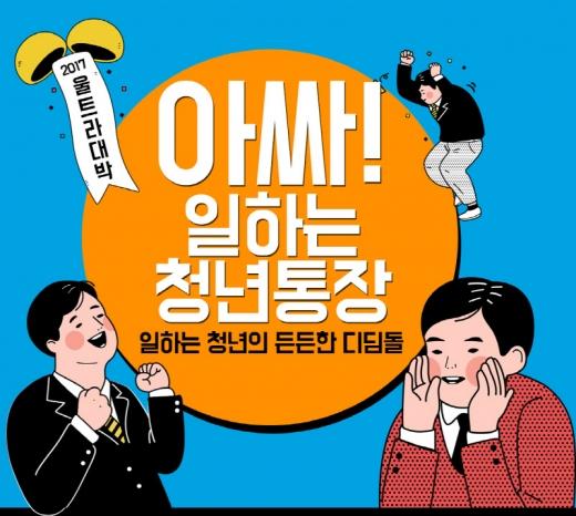 /사진=경기도 일자리재단 홈페이지