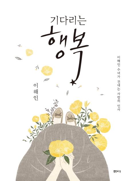 이해인에서 김수영까지…인터파크도서, 5월 작가와의 만남 행사 개최