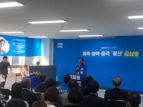김삼호 광주 광산구청장 예비후보 선거사무소 개소