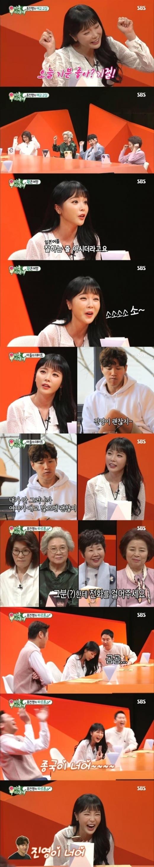 김종국 홍진영. /사진=미우새 방송캡처