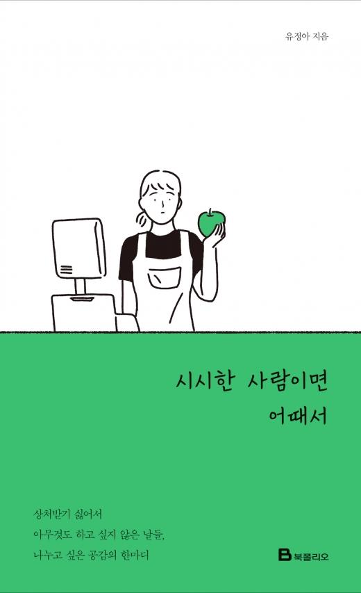[신간] '젊은이스럽기'를 포기하라