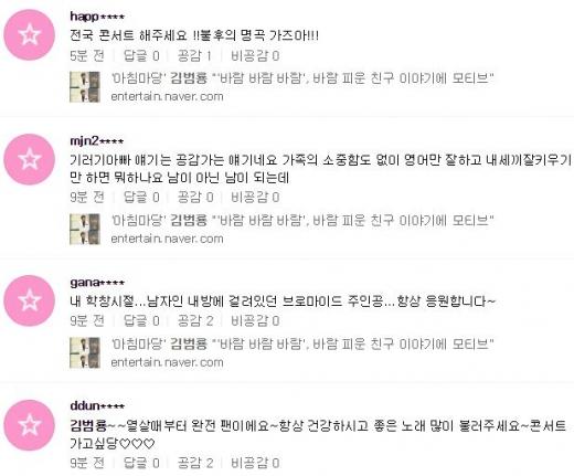 가수 김범룡에 대해 대중들의 관심이 뜨겁다. 사진은 김범룡 앨범 커버. /사진=네이버 실시간검색 캡처