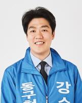 """강수훈 """"모든 세대가 행복한 광주 동구를 만들 것"""""""