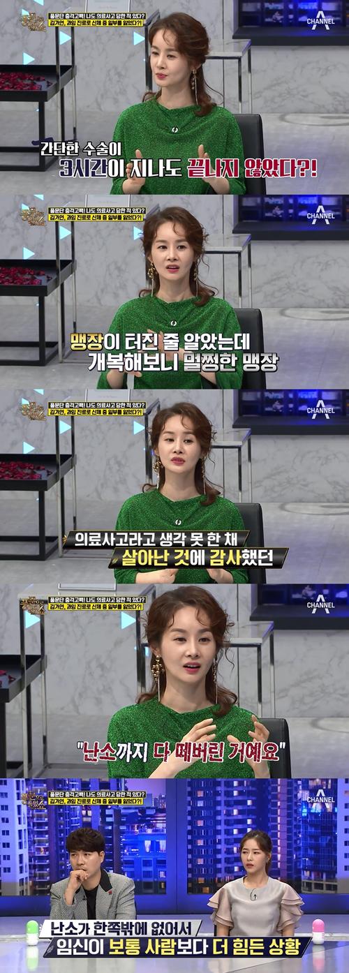 김가연 의료사고. /사진=풍문쇼 방송캡처