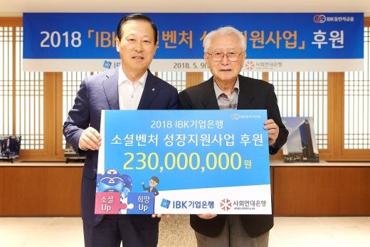 지난 9일 기업은행 을지로 본점에서 후원금 전달식을 마치고 김도진 기업은행장(왼쪽)과 김성주 사회연대은행 이사장이 기념촬영을 하고 있다./사진=기업은행
